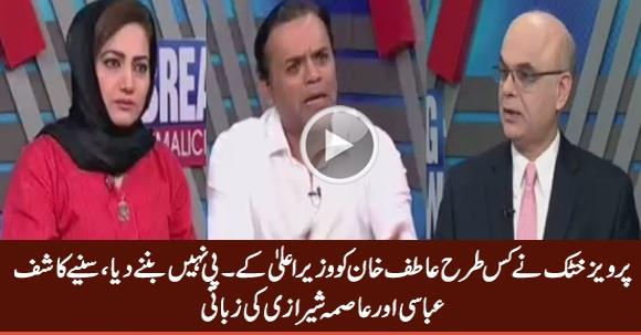 Kashif Abbsai & Asma Sherazi Telling How Pervez Khattak Stopped Atif Khan From Becoming CM KPK