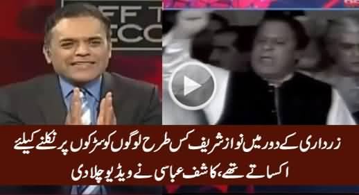 Kashif Plays Old Clips of Nawaz Sharif Urging People To Come on Streets Against Zardari Govt