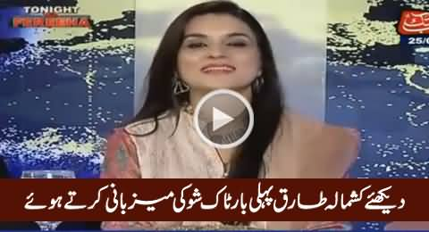 Kashmala Tariq First Time As A Host in Eid Show, You Will Be Impressed By Her Hosting