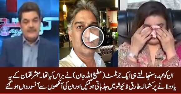 Kashmala Tariq Got Emotional When Mubashir Recalled What Matiullah Jan Did With Her