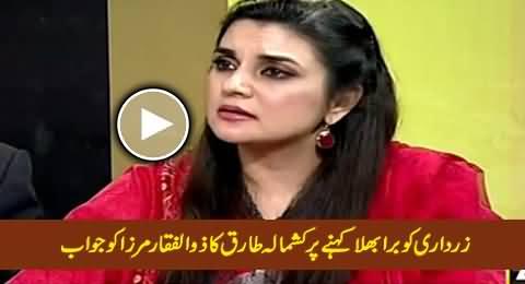 Kashmala Tariq Reply to Zulfiqar Mirza on Putting Allegations to Asif Ali Zardari