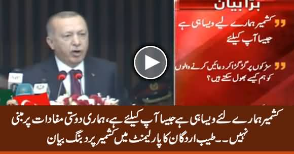 Kashmir For Us Is What It Is For You - Tayyip Erdogan in Parliament