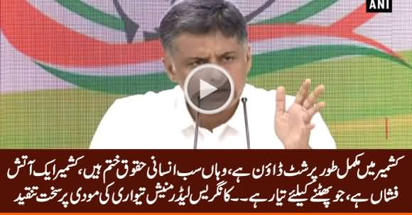 Kashmir Is A Volcano Which Is Waiting to Explode - Congress leader Manish Tewari Criticizing Modi