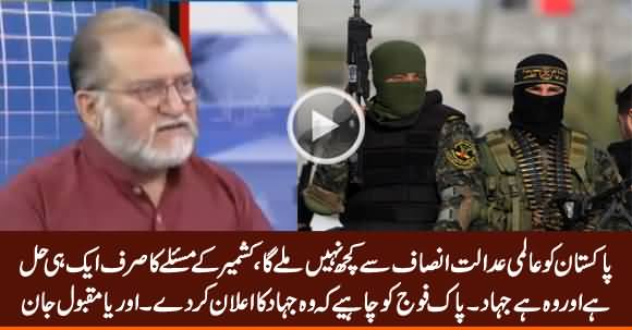 Kashmir Issue Can Be Resolved Only By Jihad, ICJ Will Not Be Beneficial - Orya Maqbool Jan Analysis