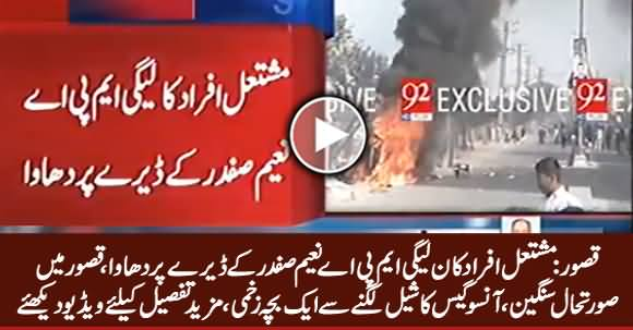 Kasur: Angry Protesters Attacked PMLN MPA Naeem Safdar's Daira
