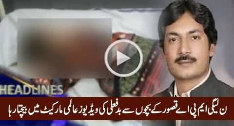Kasur Child Abuse Scandal: PMLN MPA Malik Saeed Supplied These Videos to International Market