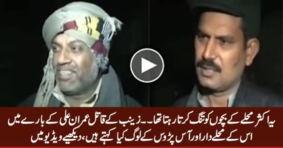 Kasur Culprit Imran Ali's Neighbors Expressing His Views About Imran Ali