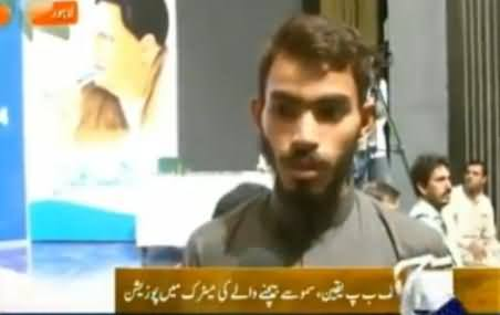 Kasur: Poor Watchman's Son Gets Second Position in Matric, Watch His Struggling Life