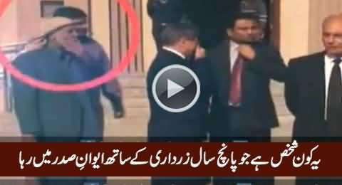 Kaun Hai Yeh Shakhs Jo 5 Saal Zardari Ke Sath President House Mein Raha