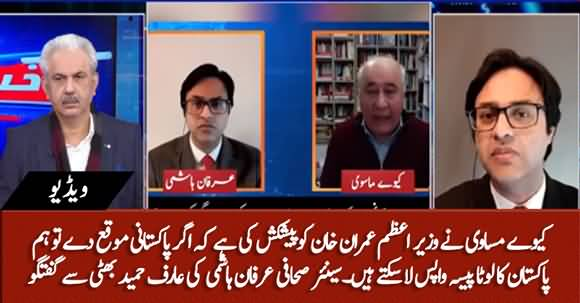 Kaveh Moussav Offers PM Imran Khan That He Can Recover Looted Money -  Irfan Hashmi Claimed