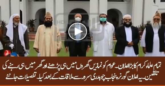Keep Offering Your Prayers At Home - Muslim Scholars Advises People After Meeting With Ch Sarwar