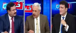Khabar Hai (Forward Block in Punjab, Minus Two in PMLN) - 22nd January 2020