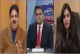 Khabar Kay Peechay Fawad Chaudhry Kay Saath (Military Courts) – 10th January 2017