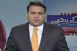 Khabar Kay Peechay Fawad Chaudhry Kay Saath (NAP) – 11th January 2016