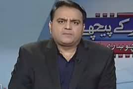 Khabar Kay Peechay Fawad Chaudhry Kay Saath (Panama Case) – 12th January 2017