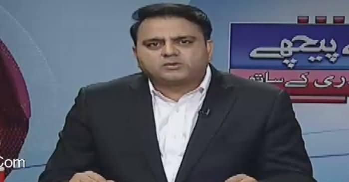 Khabar Kay Peechay Fawad Chaudhry Kay Saath (PPP's Politics) – 27th December 2016