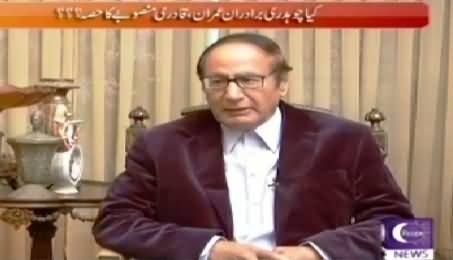Khabar Roz Ki (Chaudhry Shujaat Hussain Exclusive Interview) – 22nd September 2014