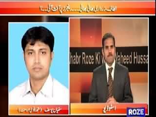 Khabar Roze Ki (Altaf Hussain Aur Zardari ka Gath Joor) – 18th March 2015