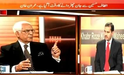 Khabar Roze Ki (Altaf Hussain Se Jaan Churao - Imran Khan) - 9th February 2015