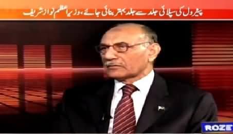 Khabar Roze Ki (Petrol Supply Should Be Better - PM) – 20th January 2015