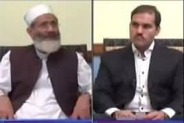 Khabar Roze Ki (Siraj ul Haq Exclusive Interview) – 10th August 2017