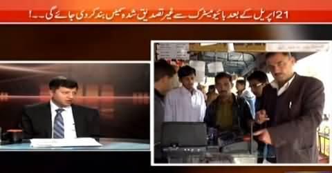 Khabar Roze Ki (Unverified SIMs will Be Blocked - PTA) – 11th March 2015