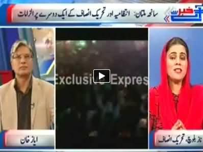 Khabar Say Agay P-2 (Multan Incident, PTI Vs Multan Administration) - 11th October 2014