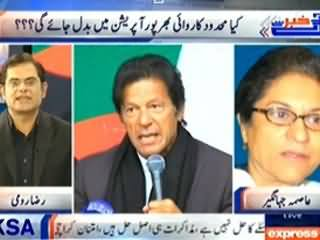 Khabar Say Agay (Will Army Start Wide Range Operation?) – 21st February 2014