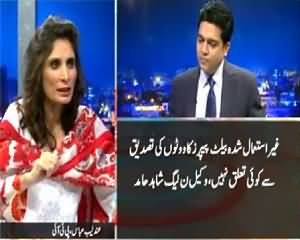 Khabar Say Khabar (What is the Reality Behind Rigging?) – 15th June 2015