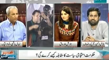Khabar Say Khabar (Will Imran Khan and Tahir ul Qadri Join Hands?) - 7th July 2014