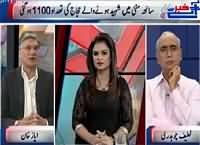Khabar Se Agay (Mina Mein 1100 Hajjaj Shaheed Hoye) – 28th September 2015