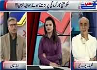 Khabar Se Agay (Poor Performance of Govt) – 22nd September 2015