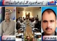 Khabar Se Agay (PTI's Application Against Rigging) – 13th October 2015
