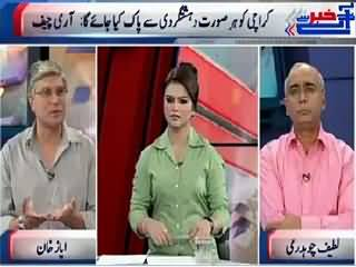 Khabar Se Agay (We Will Eliminate Terrorism From Karachi - Army Chief) – 25th August 2015