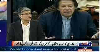 Khabar Se Agey (Imran Khan Ko Peshawar Mein Ehtajaj Ka Samna) – 14th January 2015