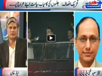 Khabar Se Agey (One More Successful Jalsa of PTI) – 17th October 2014