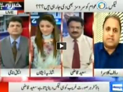 Khabar Se Agey (Only Poor Paying Taxes in Pakistan) – 6th June 2014