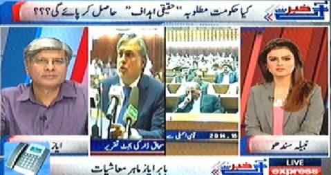 Khabar Se Agey (People Are Not Satisfied with Budget) – 4th June 2014