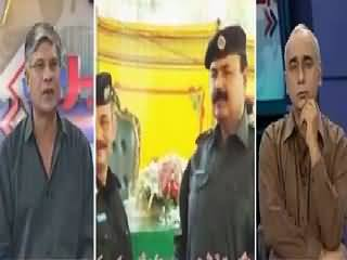 Khabar Se Agey (Police Going to Get Clean Chit in Kasur Scandal) – 11th August 2015