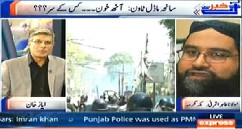 Khabar Se Agey (Police Open Killing in Modal Town Lahore) – 18th June 2014