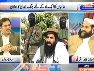 Khabar Se Agey (Taliban Announce Ceasefire For One Month) - 1st March 2014