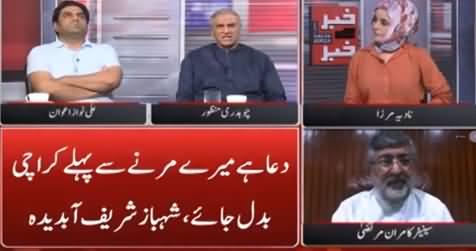 Khabar Se Khabar (PDM Power Show In Karachi) - 29th August 2021