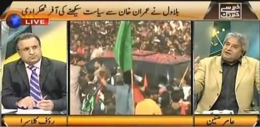Khabar Se Khabar Tak (Bilawal Zardari Vs Zulfiqar Mirza) – 17th November 2015