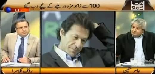 Khabar Se Khabar Tak (Imran Divorce, Factory Collapse in Lahore) – 4th November 2015