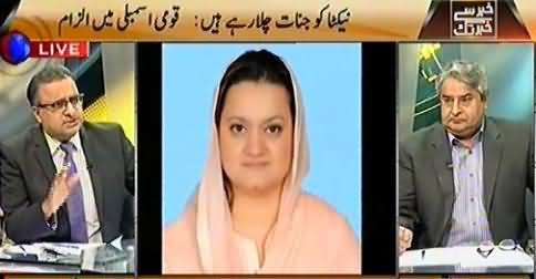Khabar Se Khabar Tak (Nawaz Sharif Ka Assembly Aane Ka Masla) – 12th January 2016