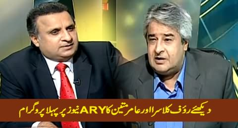 Khabar Se Khabar Tak (Rauf Klasra And Amir Mateen's First Program on ARY News) – 1st June 2015