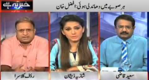 Khabar Yeh Hai (Allegations of Afzal Khan, Model Town Incident Report) - 25th August 2014
