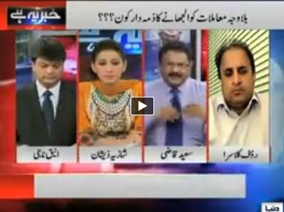 Khabar Yeh Hai (Altaf Hussain Arrest Issue and Others) - 5th June 2014