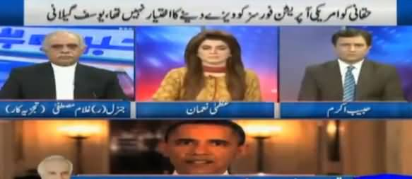 Khabar Yeh Hai (Americans Ko Visa Issue Karne Ka Muamla) - 24th March 2017