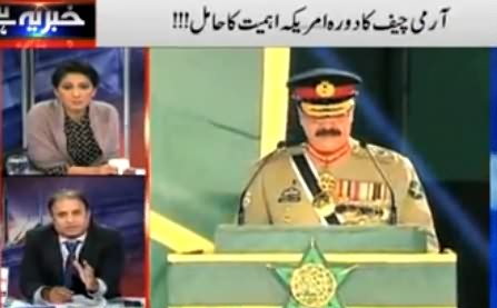 Khabar Yeh Hai (Army Chief Visit to USA, Corruption in Development Funds) - 18th November 2014